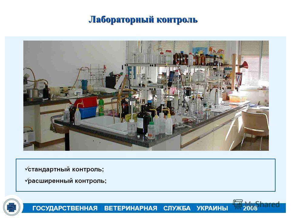 ГОСУДАРСТВЕННАЯ ВЕТЕРИНАРНАЯ СЛУЖБА УКРАИНЫ 2008 Контроль в пункте назначения документальный контроль; визуальный контроль; отбор образцов для исследования;