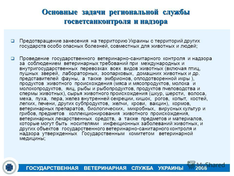 ГОСУДАРСТВЕННАЯ ВЕТЕРИНАРНАЯ СЛУЖБА УКРАИНЫ 2008 Одесская региональная служба Региональные службы ветеринарного контроля на границе и транспорте Всего 119- пунктов госветсанконтроля, на которых работает 1200 человек Львовская региональная служба Юго