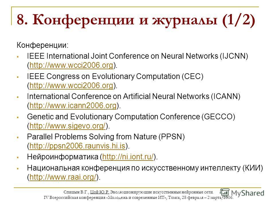 Спицын В.Г., Цой Ю.Р. Эволюционирующие искусственные нейронные сети. IV Всероссийская конференция «Молодежь и современные ИТ», Томск, 28 февраля – 2 марта, 2006. 8. Конференции и журналы (1/2) Конференции: IEEE International Joint Conference on Neura