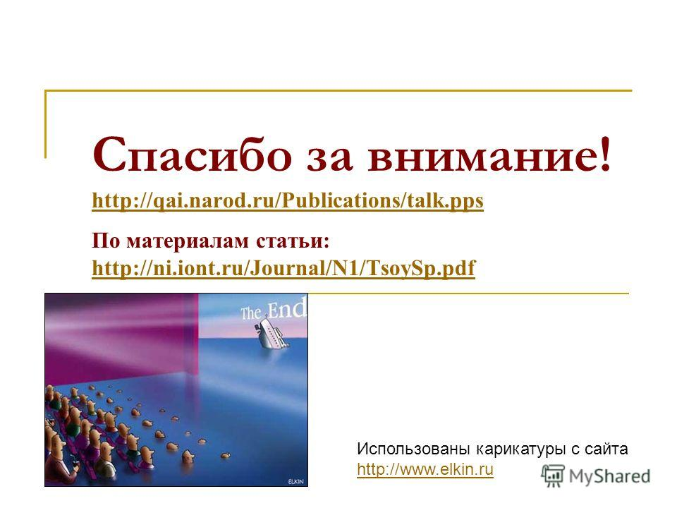 Спасибо за внимание! http://qai.narod.ru/Publications/talk.pps По материалам статьи: http://ni.iont.ru/Journal/N1/TsoySp.pdf http://qai.narod.ru/Publications/talk.pps http://ni.iont.ru/Journal/N1/TsoySp.pdf Использованы карикатуры с сайта http://www.