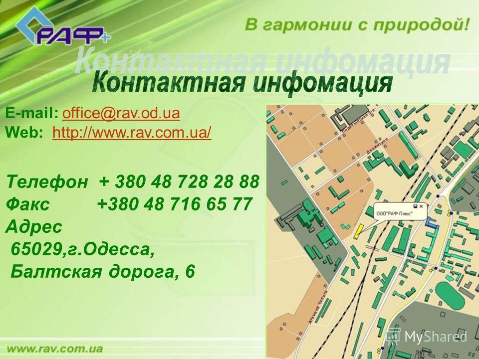Телефон + 380 48 728 28 88 Факс +380 48 716 65 77 Адрес 65029,г.Одесса, Балтская дорога, 6 E-mail: office@rav.od.uaoffice@rav.od.ua Web: http://www.rav.com.ua/http://www.rav.com.ua/