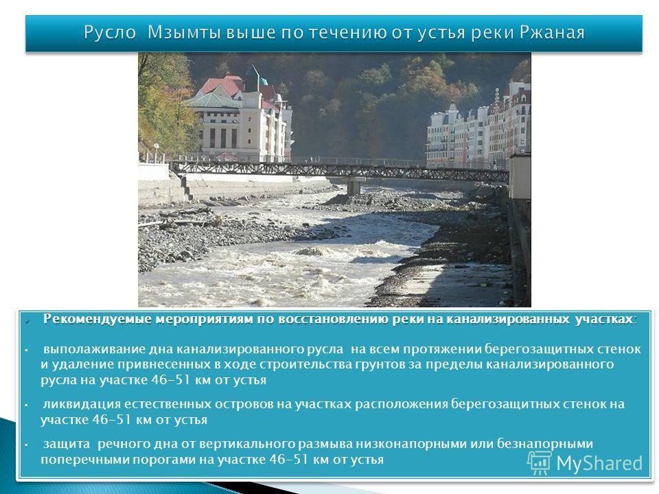 Рекомендуемые мероприятиям по восстановлению реки на канализированных участках: Рекомендуемые мероприятиям по восстановлению реки на канализированных участках: выполаживание дна канализированного русла на всем протяжении берегозащитных стенок и удале