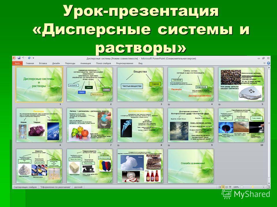Урок-презентация «Дисперсные системы и растворы»