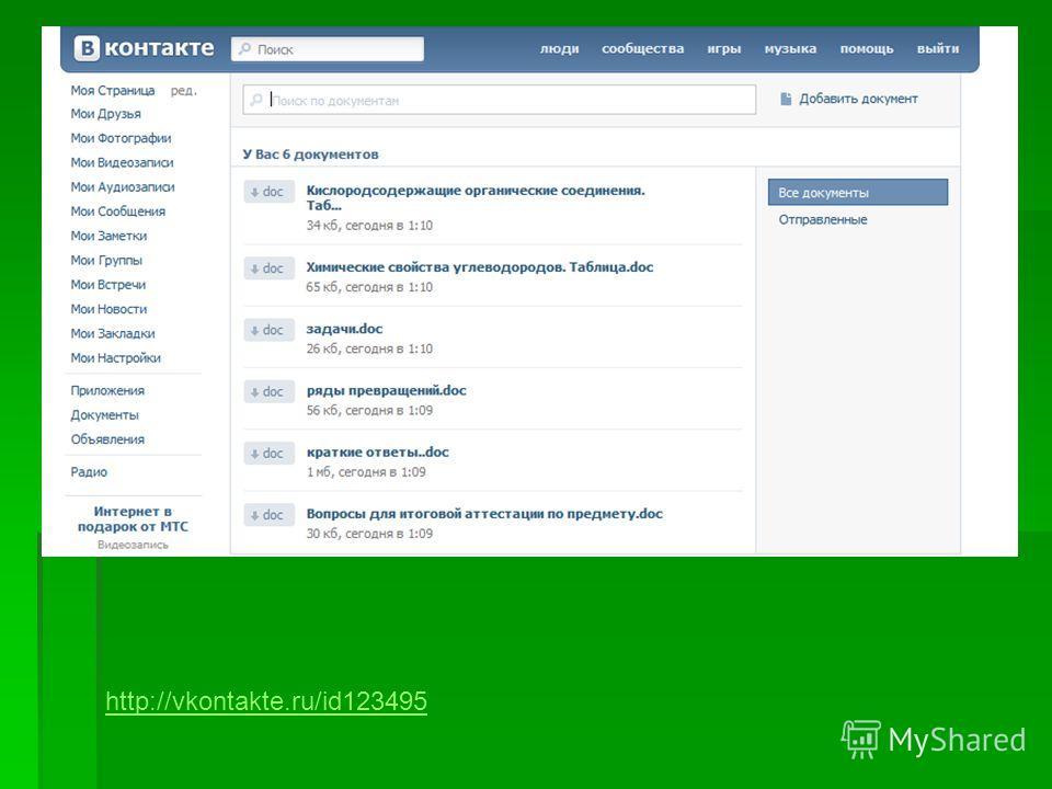 http://vkontakte.ru/id123495