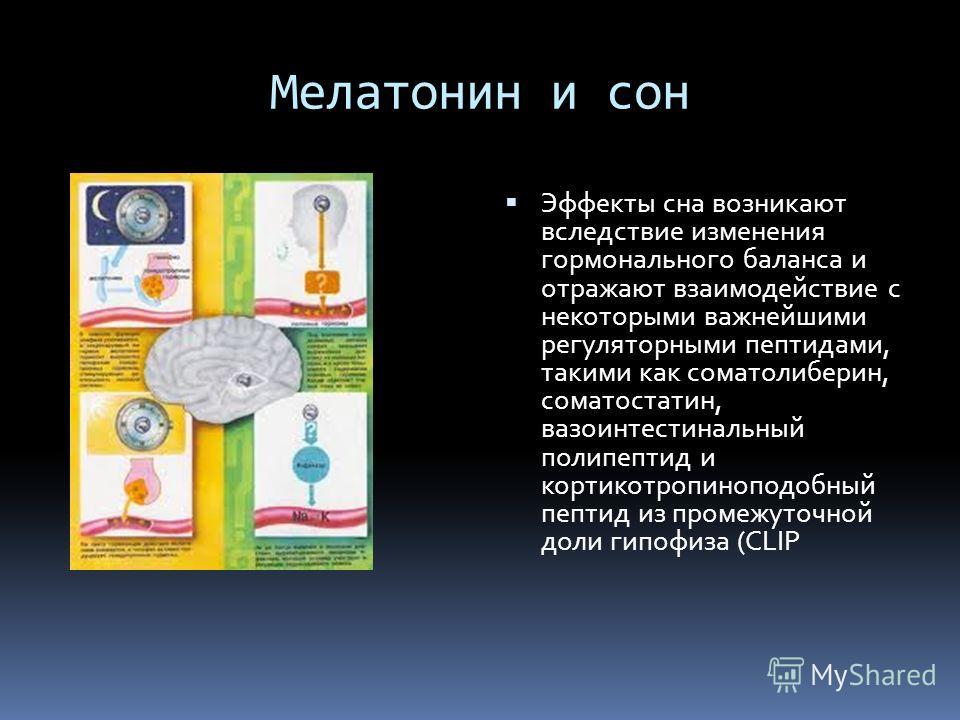 Мелатонин и сон Эффекты сна возникают вследствие изменения гормонального баланса и отражают взаимодействие с некоторыми важнейшими регуляторными пептидами, такими как соматолиберин, соматостатин, вазоинтестинальный полипептид и кортикотропиноподобный