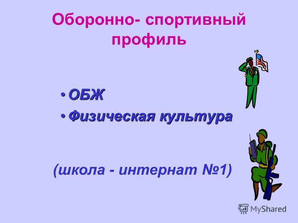 Оборонно- спортивный профиль ОБЖОБЖ ФизическаяФизическая культура (школа - интернат 1)