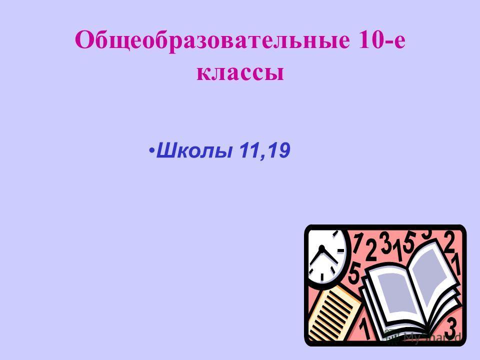 Школы 11,19 Общеобразовательные 10-е классы