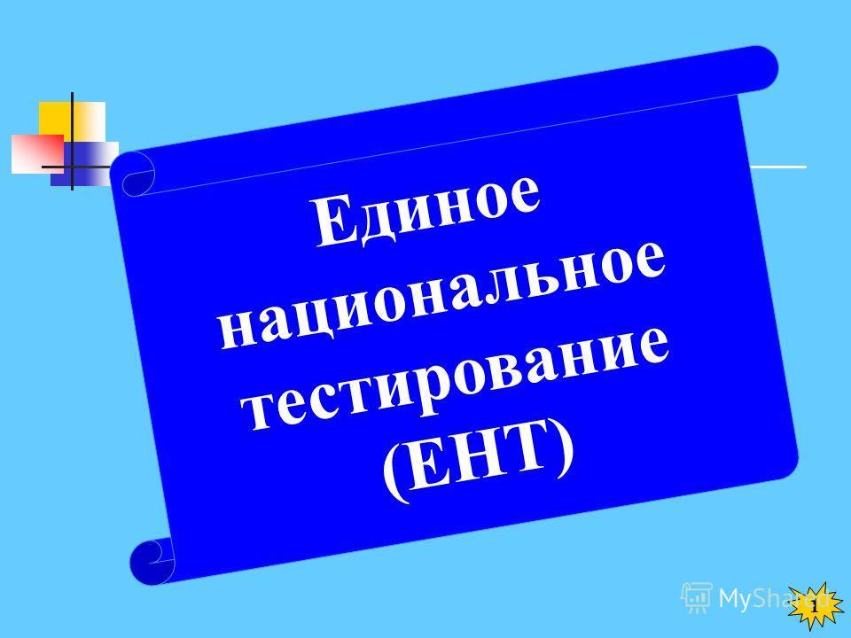 Единое национальное тестирование (ЕНТ) 1