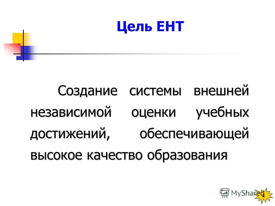 4 Цель ЕНТ