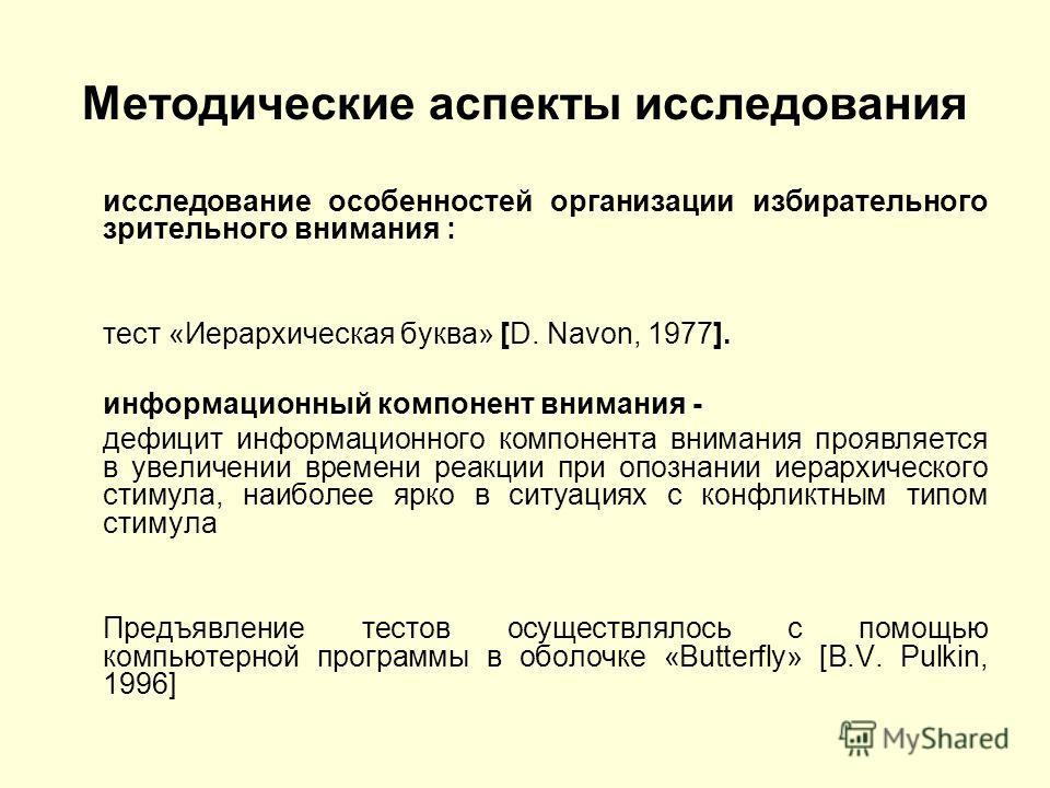 Методические аспекты исследования исследование особенностей организации избирательного зрительного внимания : тест «Иерархическая буква» [D. Navon, 1977]. информационный компонент внимания - дефицит информационного компонента внимания проявляется в у