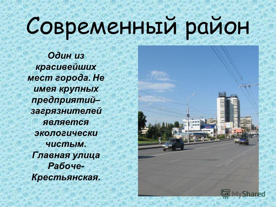 Современный район Один из красивейших мест города. Не имея крупных предприятий– загрязнителей является экологически чистым. Главная улица Рабоче- Крестьянская.