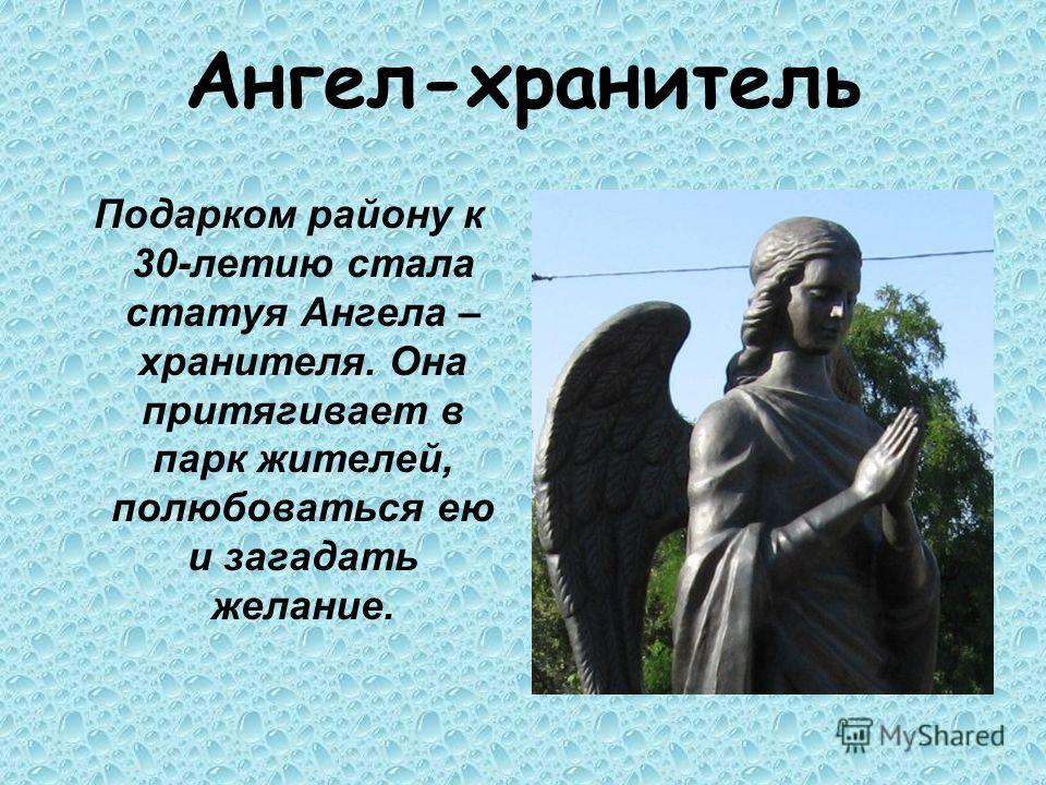 Ангел-хранитель Подарком району к 30-летию стала статуя Ангела – хранителя. Она притягивает в парк жителей, полюбоваться ею и загадать желание.