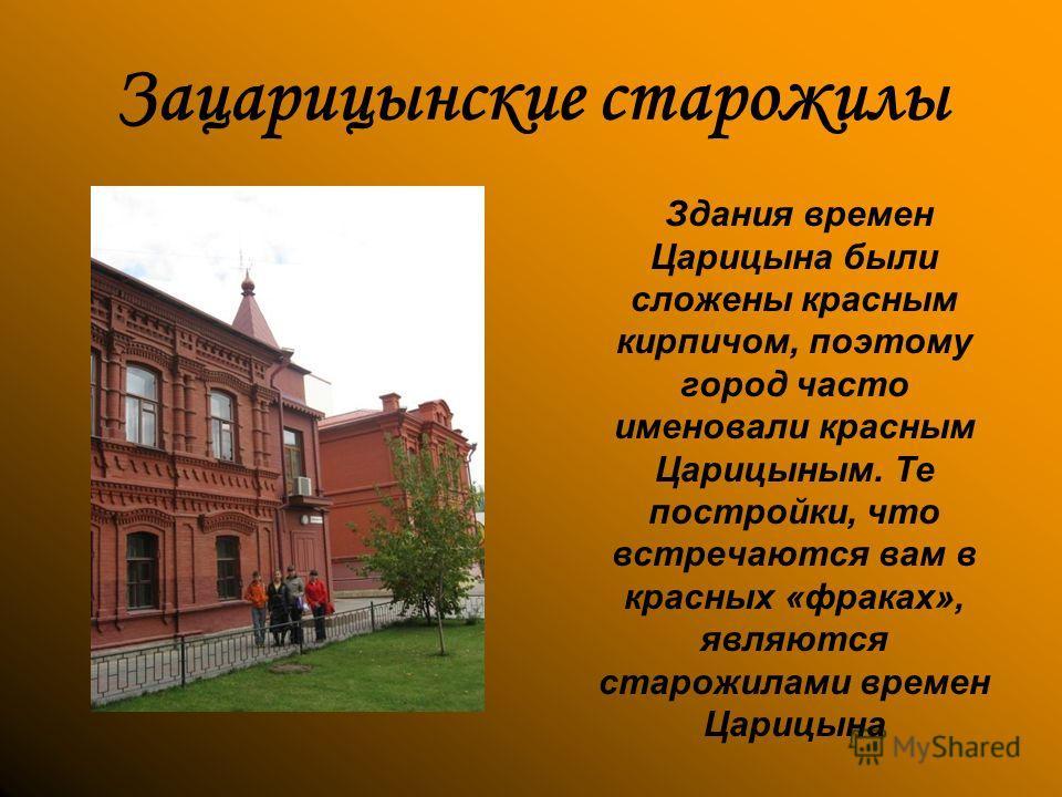 Зацарицынские старожилы Здания времен Царицына были сложены красным кирпичом, поэтому город часто именовали красным Царицыным. Те постройки, что встречаются вам в красных «фраках», являются старожилами времен Царицына