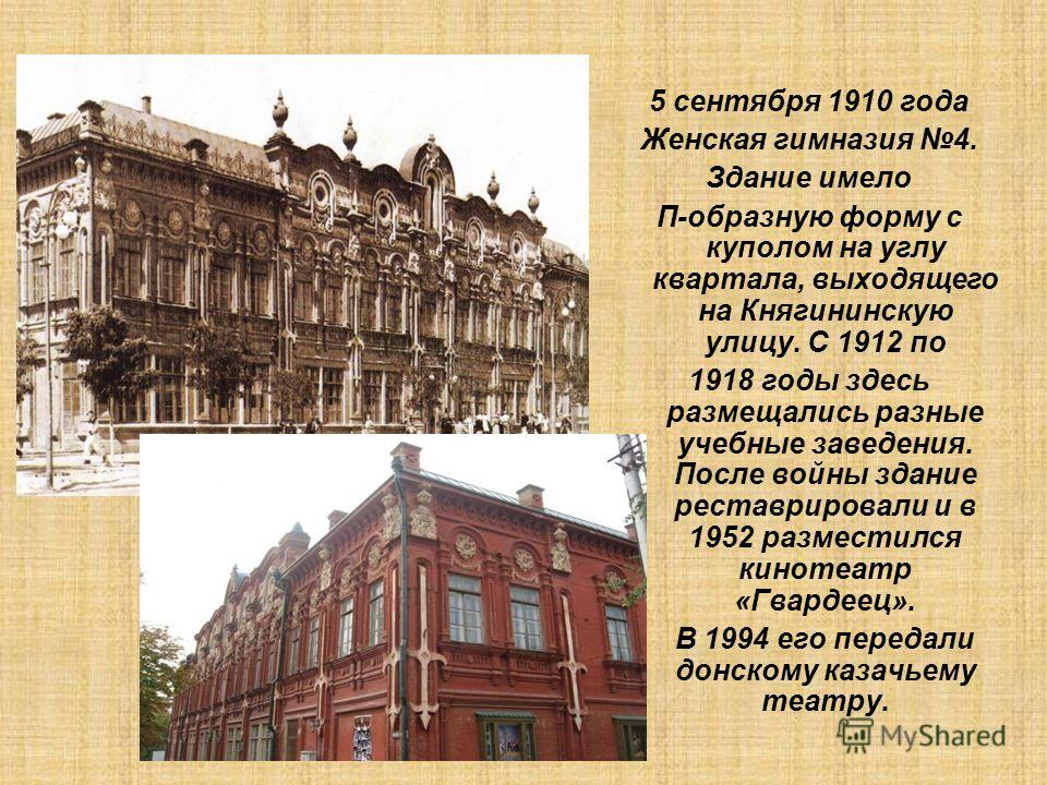 5 сентября 1910 года Женская гимназия 4. Здание имело П-образную форму с куполом на углу квартала, выходящего на Княгининскую улицу. С 1912 по 1918 годы здесь размещались разные учебные заведения. После войны здание реставрировали и в 1952 разместилс