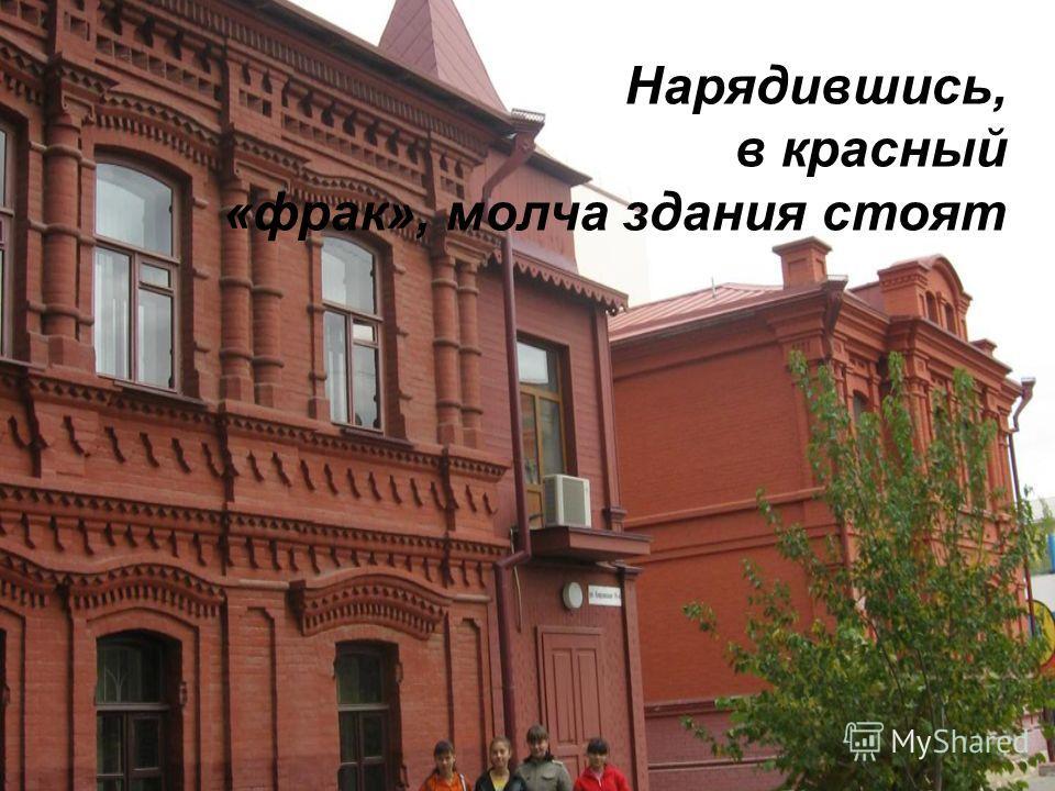 Нарядившись, в красный «фрак», молча здания стоят
