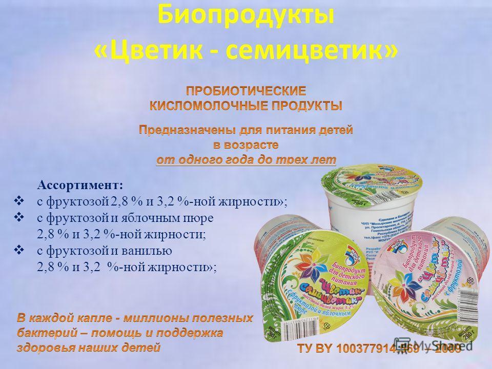 Биопродукты «Цветик семицветик» Ассортимент: с фруктозой 2,8 % и 3,2 %-ной жирности»; с фруктозой и яблочным пюре 2,8 % и 3,2 %-ной жирности; с фруктозой и ванилью 2,8 % и 3,2 %-ной жирности»;