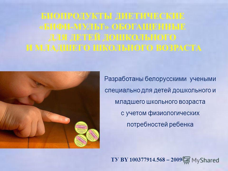 БИОПРОДУКТЫ ДИЕТИЧЕСКИЕ «БИФИ-МУЛЬТ» ОБОГАЩЕННЫЕ ДЛЯ ДЕТЕЙ ДОШКОЛЬНОГО И МЛАДШЕГО ШКОЛЬНОГО ВОЗРАСТА Разработаны белорусскими учеными специально для детей дошкольного и младшего школьного возраста с учетом физиологических потребностей ребенка ТУ BY 1