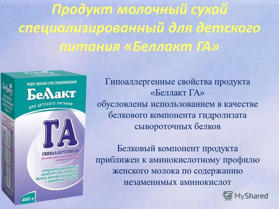 Продукт молочный сухой специализированный для детского питания «Беллакт ГА» Гипоаллергенные свойства продукта «Беллакт ГА» обусловлены использованием в качестве белкового компонента гидролизата сывороточных белков Белковый компонент продукта приближе