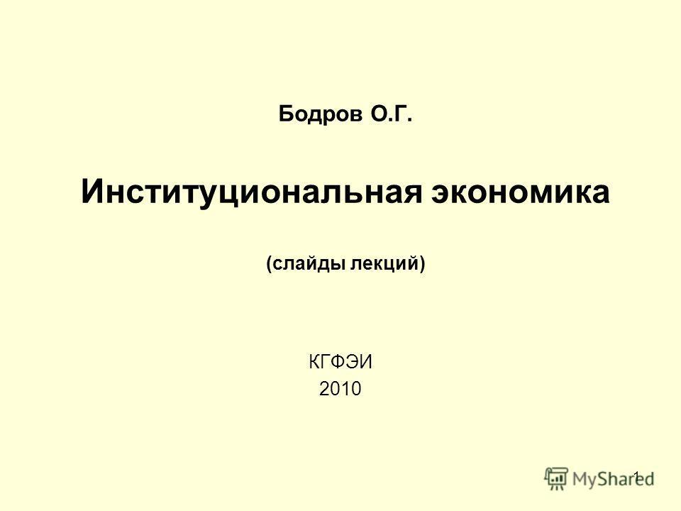 1 Бодров О.Г. Институциональная экономика (слайды лекций) КГФЭИ 2010