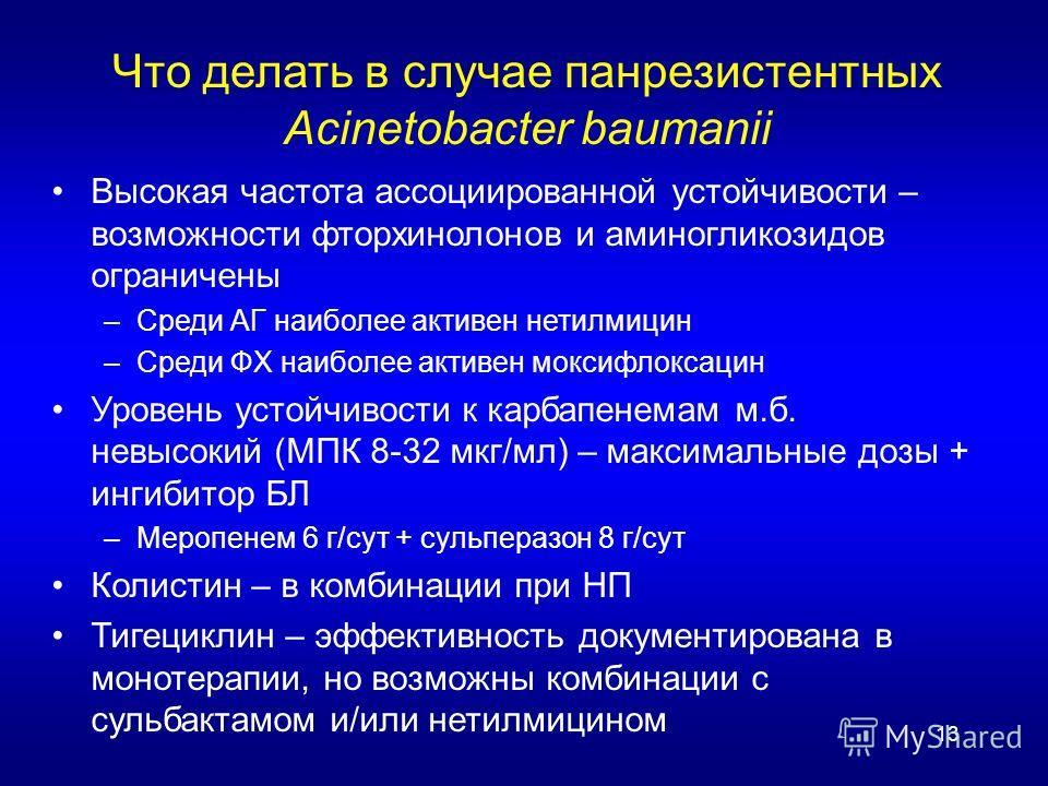 13 Что делать в случае панрезистентных Acinetobacter baumanii Высокая частота ассоциированной устойчивости – возможности фторхинолонов и аминогликозидов ограничены –Среди АГ наиболее активен нетилмицин –Среди ФХ наиболее активен моксифлоксацин Уровен