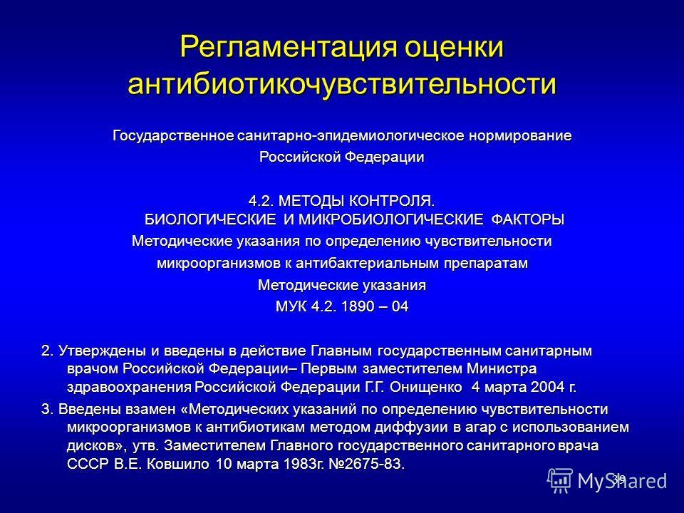 39 Регламентация оценки антибиотикочувствительности Государственное санитарно-эпидемиологическое нормирование Российской Федерации 4.2. МЕТОДЫ КОНТРОЛЯ. БИОЛОГИЧЕСКИЕ И МИКРОБИОЛОГИЧЕСКИЕ ФАКТОРЫ Методические указания по определению чувствительности