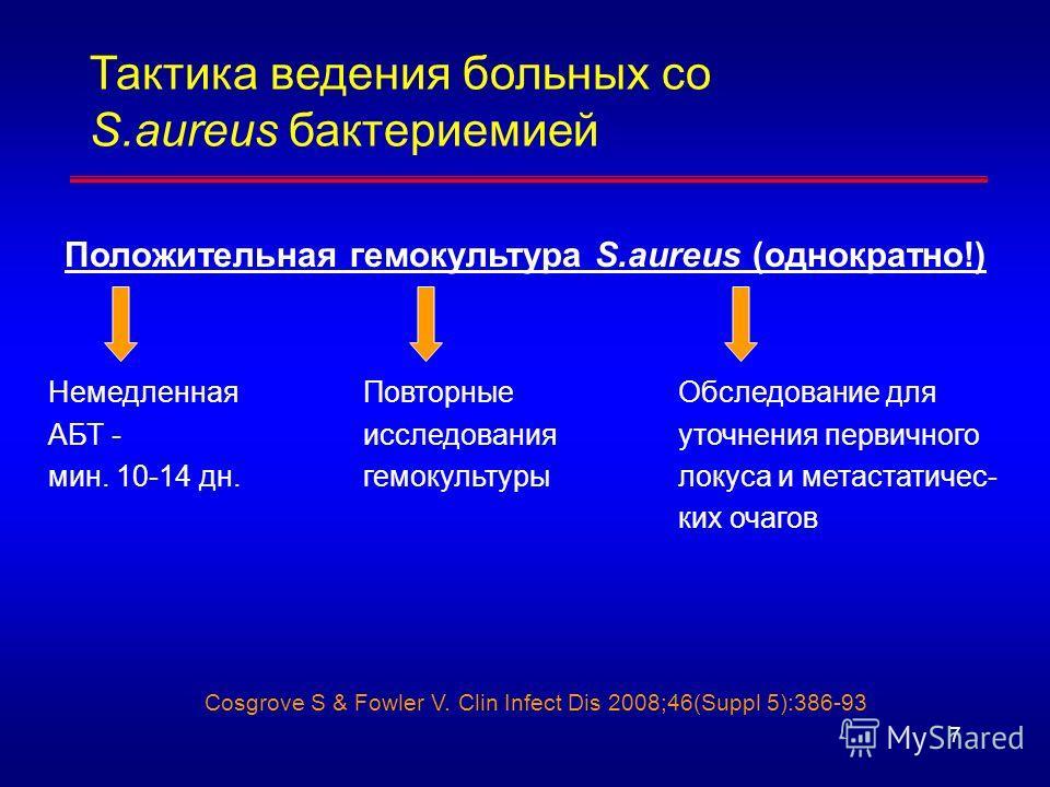 7 Тактика ведения больных со S.aureus бактериемией Положительная гемокультура S.aureus (однократно!) НемедленнаяПовторныеОбследование для АБТ -исследованияуточнения первичного мин. 10-14 дн.гемокультурылокуса и метастатичес- ких очагов Cosgrove S & F