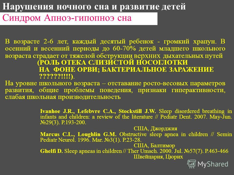 Нарушения ночного сна и развитие детей Ivanhoe J.R., Lefebvre C.A., Stockstill J.W. Sleep disordered breathing in infants and children: a review of the literature // Pediatr Dent. 2007. May-Jun. 29(3). Р.193-200. США, Джорджия Marcus C.L., Loughlin G