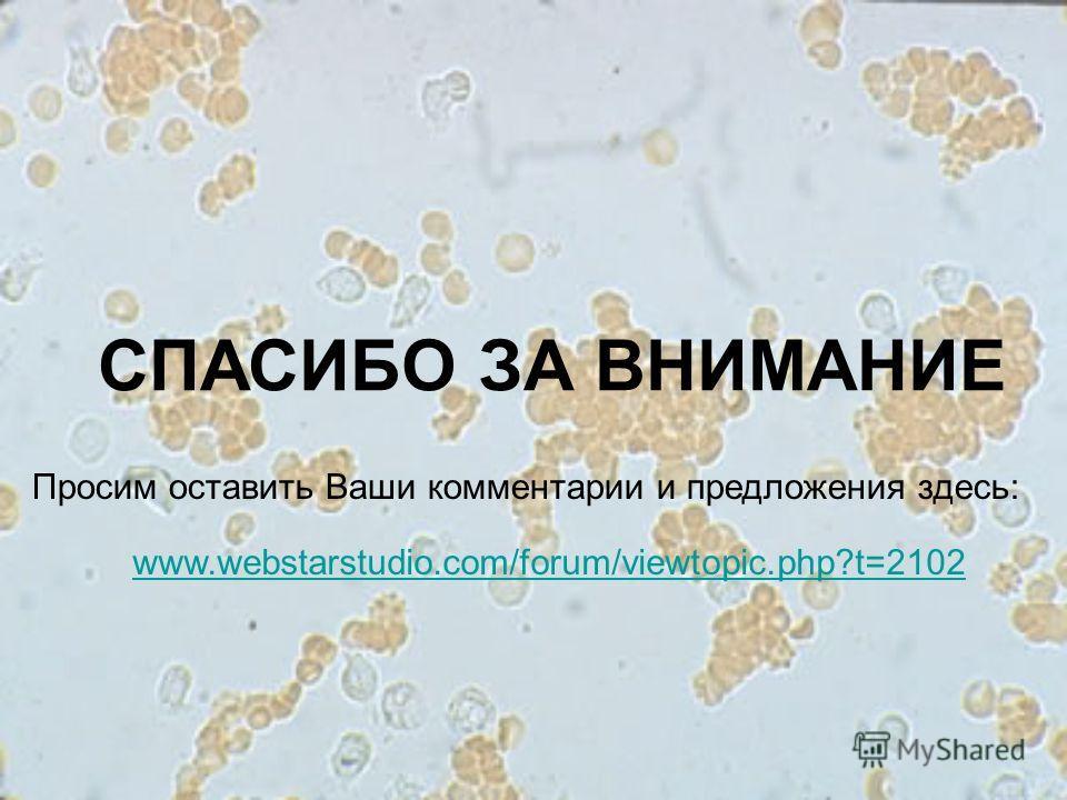 СПАСИБО ЗА ВНИМАНИЕ Просим оставить Ваши комментарии и предложения здесь: www.webstarstudio.com/forum/viewtopic.php?t=2102