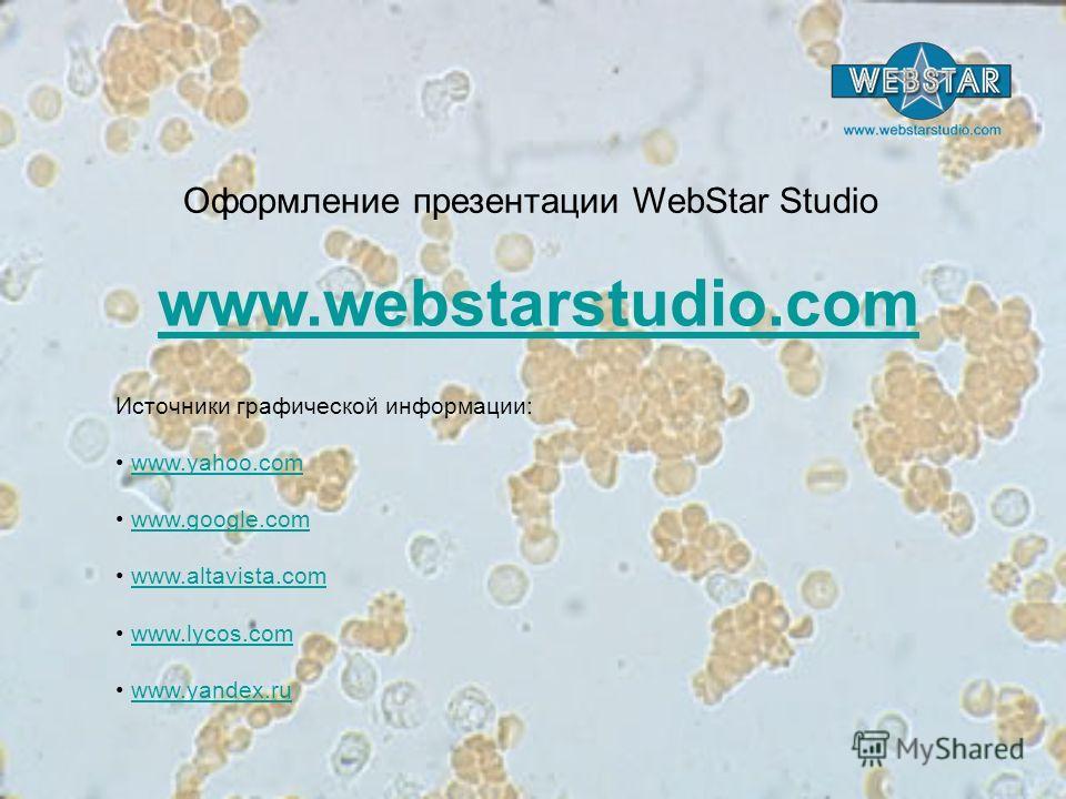 Оформление презентации WebStar Studio www.webstarstudio.com Источники графической информации: www.yahoo.com www.google.com www.altavista.com www.lycos.com www.yandex.ru