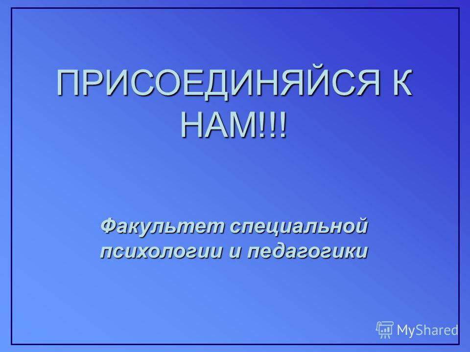 ПРИСОЕДИНЯЙСЯ К НАМ!!! Факультет специальной психологии и педагогики