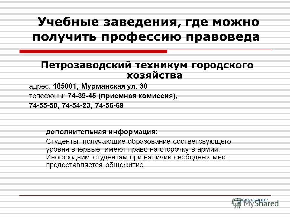 Содержание Петрозаводский техникум городского хозяйства адрес: 185001, Мурманская ул. 30 телефоны: 74-39-45 (приемная комиссия), 74-55-50, 74-54-23, 74-56-69 дополнительная информация: Студенты, получающие образование соответсвующего уровня впервые,