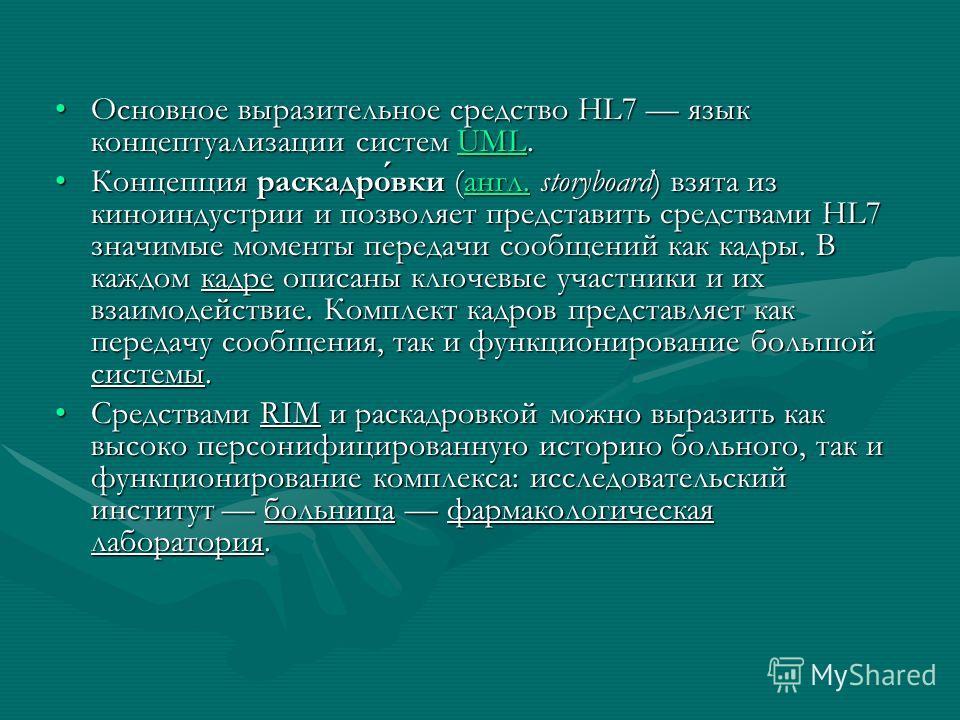 Основное выразительное средство HL7 язык концептуализации систем UML.Основное выразительное средство HL7 язык концептуализации систем UML.UML Концепция раскадровки (англ. storyboard) взята из киноиндустрии и позволяет представить средствами HL7 значи