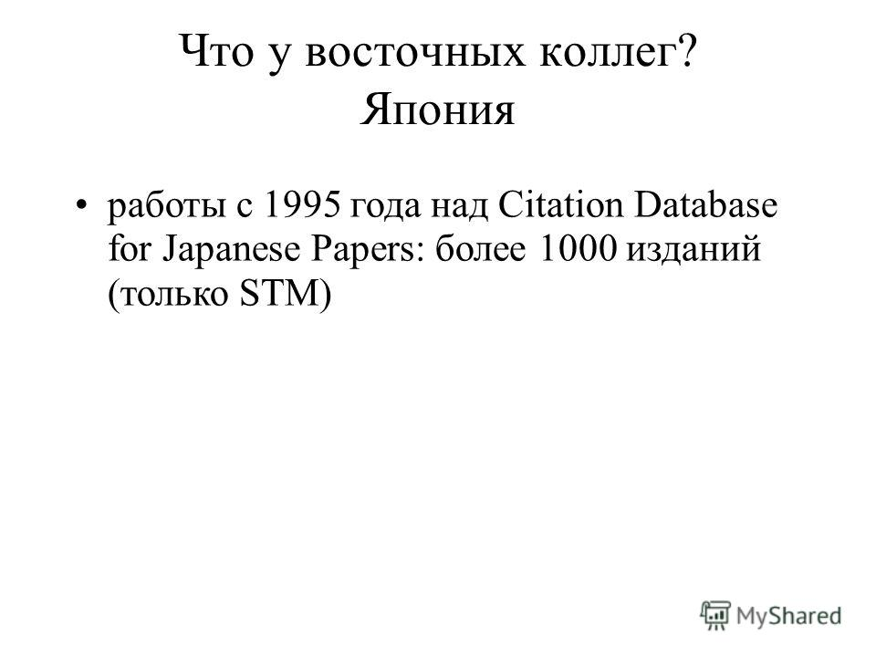 Что у восточных коллег? Япония работы с 1995 года над Citation Database for Japanese Papers: более 1000 изданий (только STM)