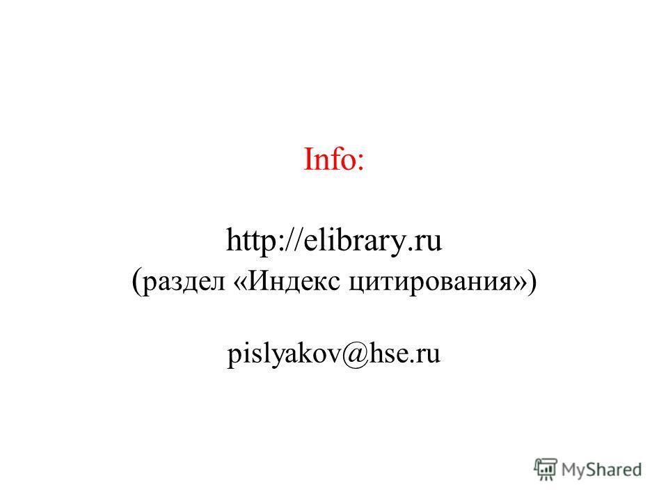 Info: http://elibrary.ru ( раздел «Индекс цитирования») pislyakov@hse.ru