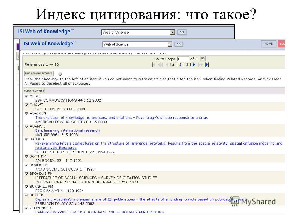 Индекс цитирования: что такое? ISI Web of Science