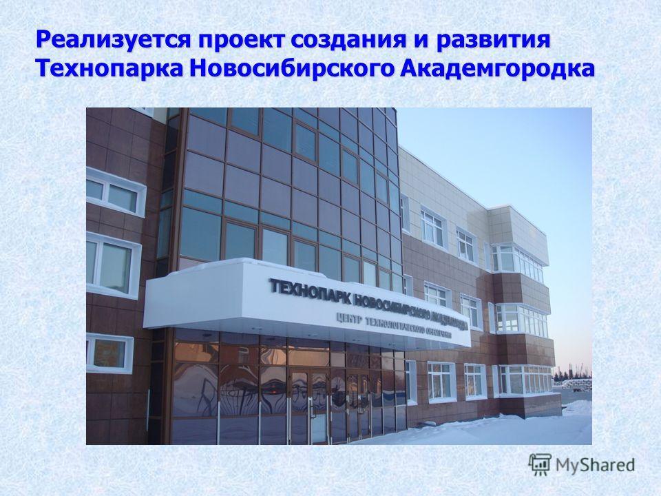 Реализуется проект создания и развития Технопарка Новосибирского Академгородка