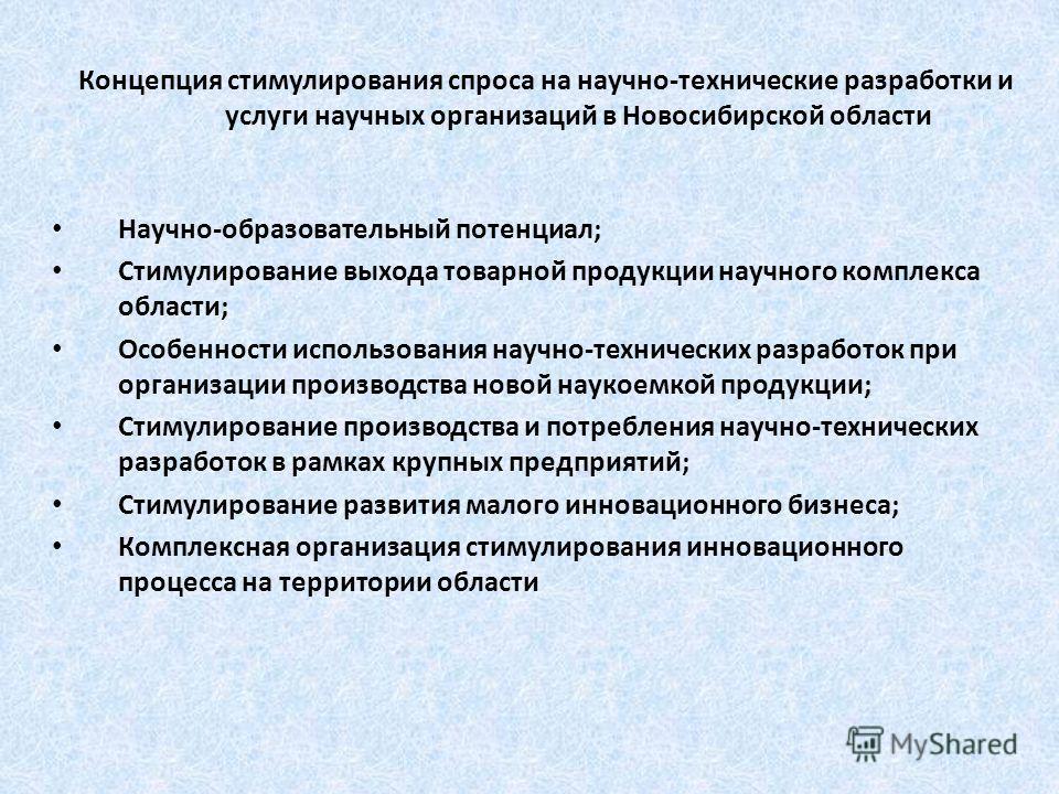 Концепция стимулирования спроса на научно-технические разработки и услуги научных организаций в Новосибирской области Научно-образовательный потенциал; Стимулирование выхода товарной продукции научного комплекса области; Особенности использования нау