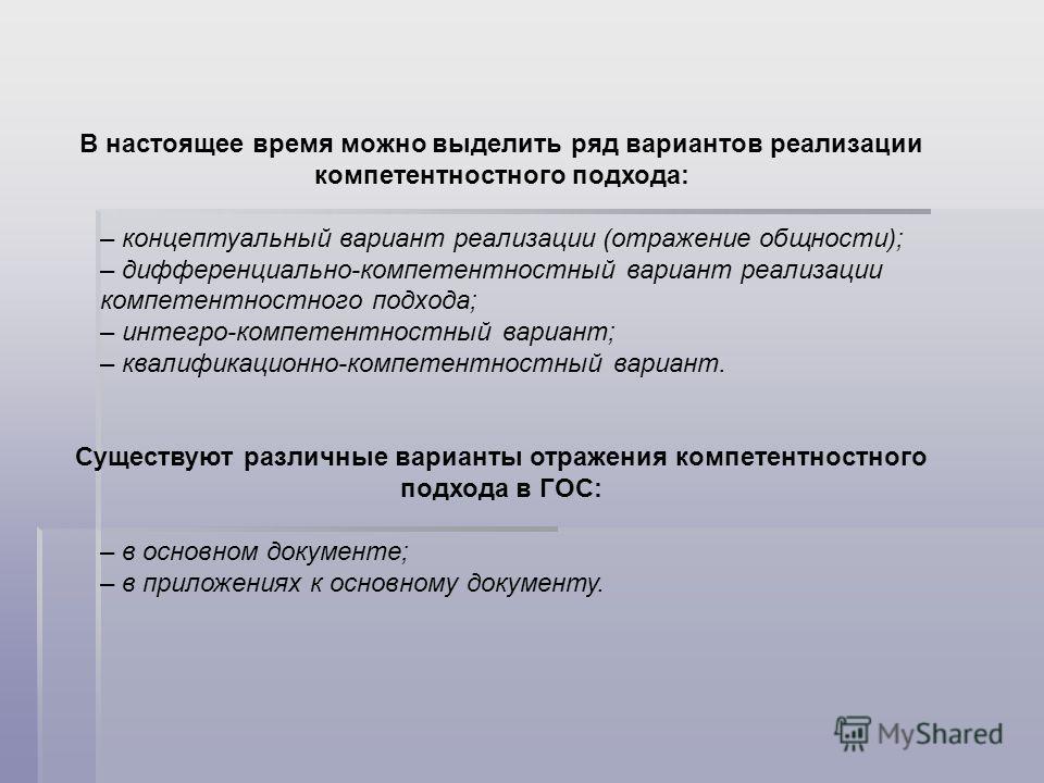 В настоящее время можно выделить ряд вариантов реализации компетентностного подхода: – концептуальный вариант реализации (отражение общности); – дифференциально-компетентностный вариант реализации компетентностного подхода; – интегро-компетентностный