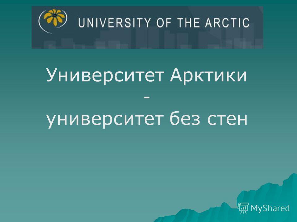 Университет Арктики - университет без стен