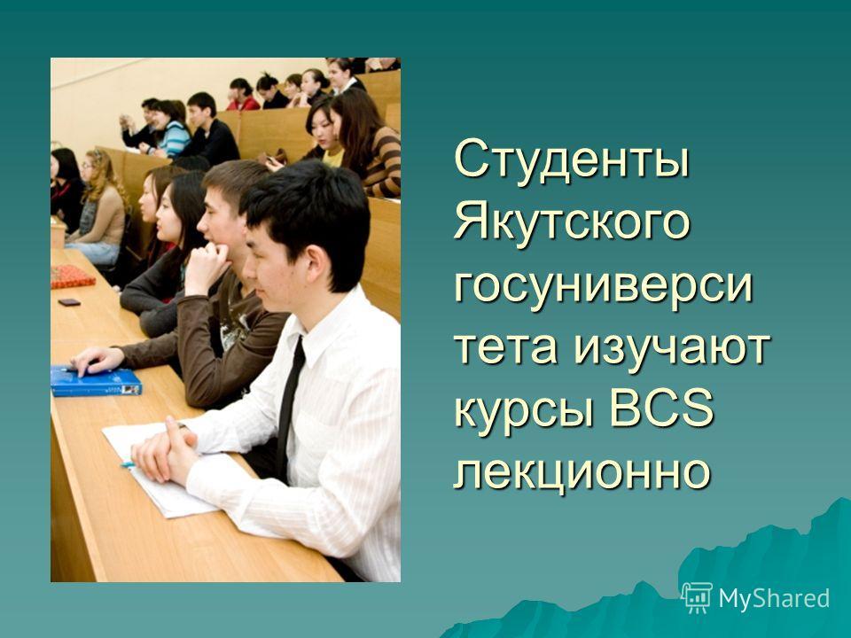 Студенты Якутского госуниверси тета изучают курсы BCS лекционно