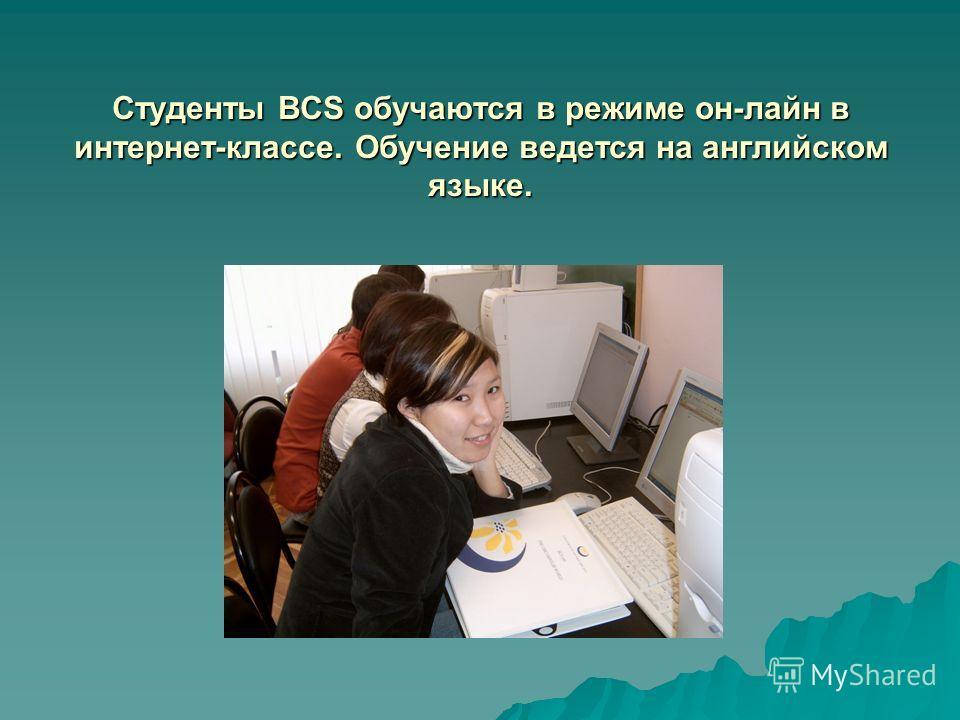 Студенты BCS обучаются в режиме он-лайн в интернет-классе. Обучение ведется на английском языке.