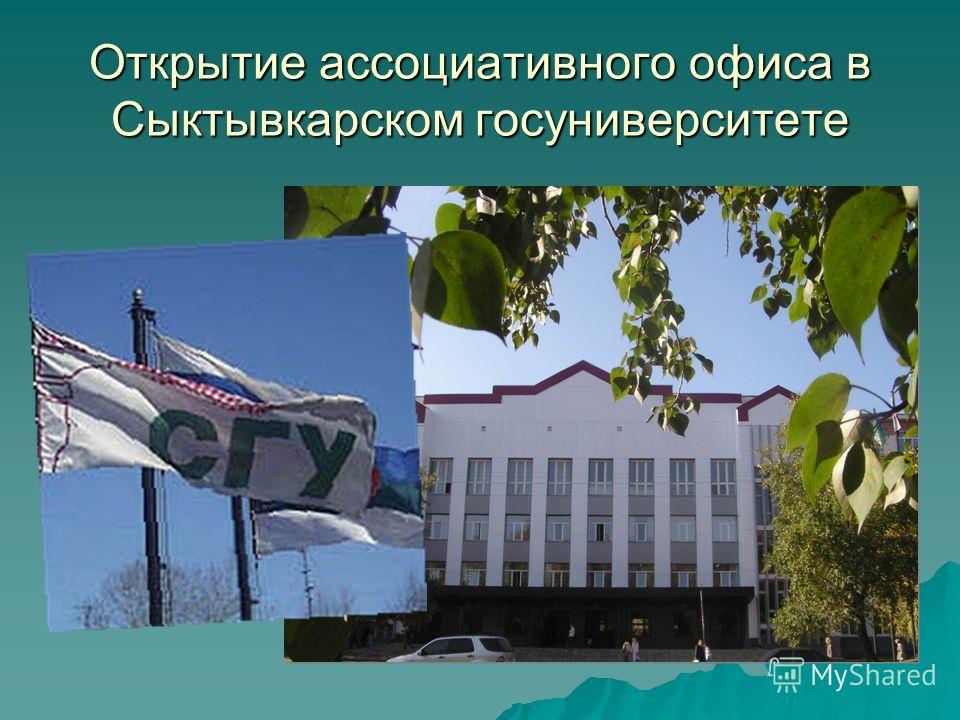 Открытие ассоциативного офиса в Сыктывкарском госуниверситете