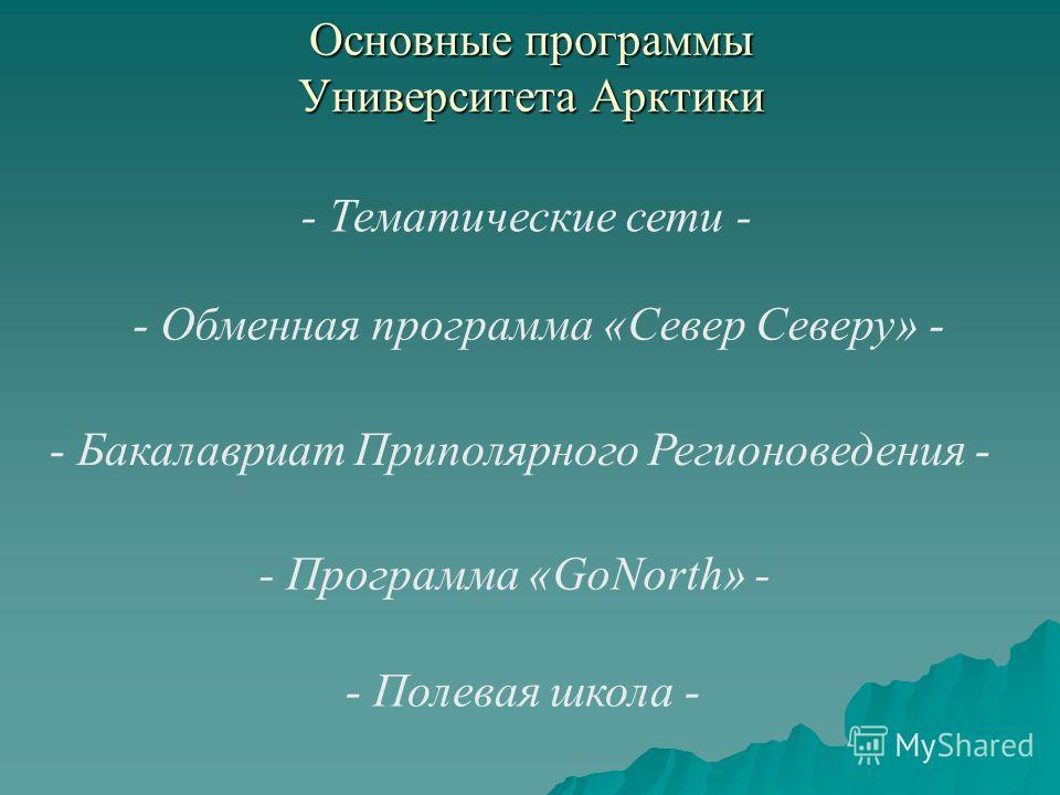 Основные программы Университета Арктики - Тематические сети - - Обменная программа «Север Северу» - - Бакалавриат Приполярного Регионоведения - - Программа «GoNorth» - - Полевая школа -