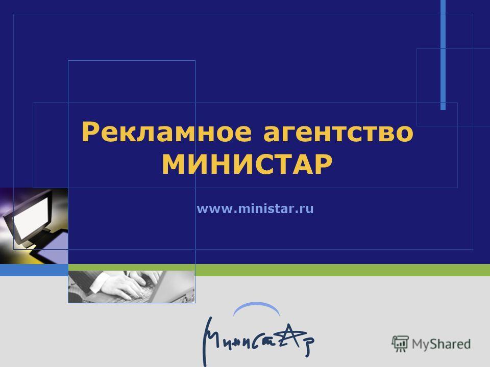 LOGO Рекламное агентство МИНИСТАР www.ministar.ru