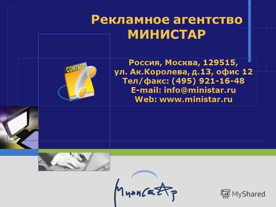 LOGO Рекламное агентство МИНИСТАР Россия, Москва, 129515, ул. Ак.Королева, д.13, офис 12 Тел/факс: (495) 921-16-48 E-mail: info@ministar.ru Web: www.ministar.ru