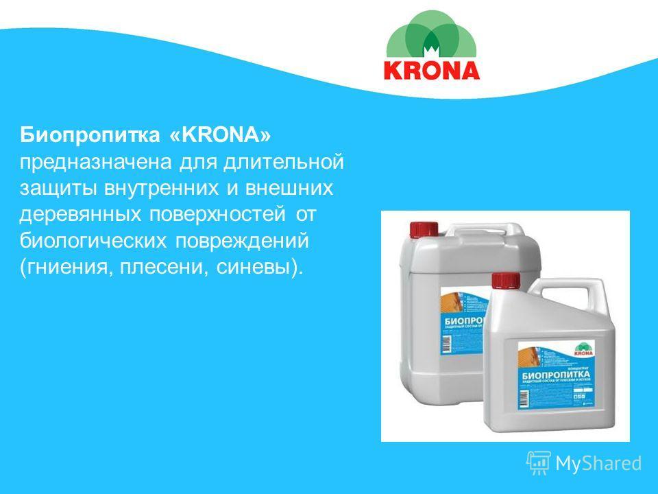 Биопропитка «KRONA» предназначена для длительной защиты внутренних и внешних деревянных поверхностей от биологических повреждений (гниения, плесени, синевы).