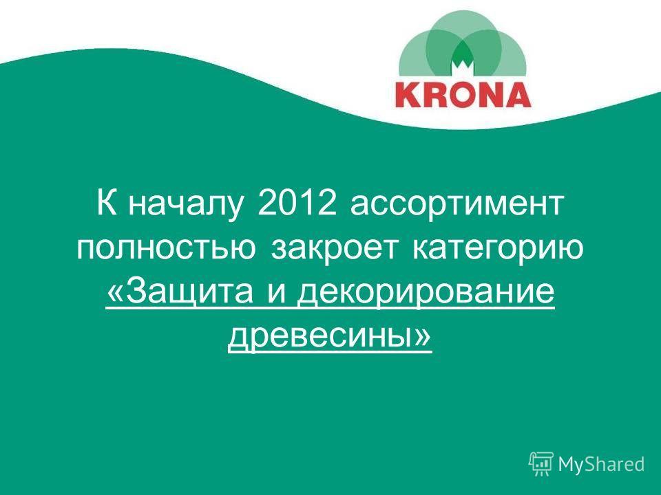 К началу 2012 ассортимент полностью закроет категорию «Защита и декорирование древесины»