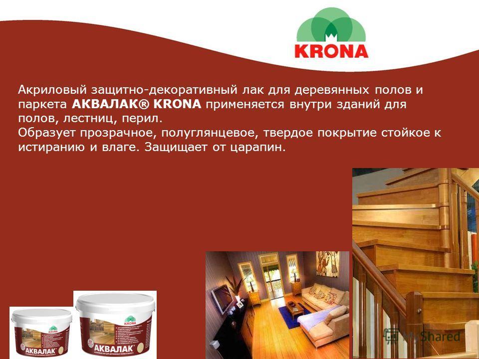 Акриловый защитно-декоративный лак для деревянных полов и паркета АКВАЛАК® KRONA применяется внутри зданий для полов, лестниц, перил. Образует прозрачное, полуглянцевое, твердое покрытие стойкое к истиранию и влаге. Защищает от царапин.