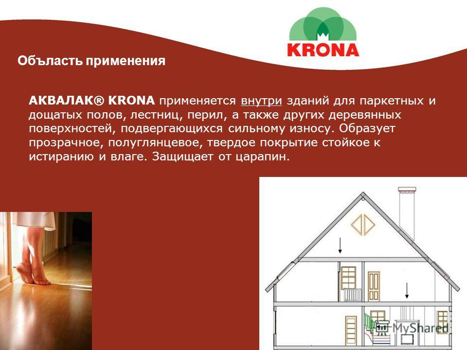 АКВАЛАК® KRONA применяется внутри зданий для паркетных и дощатых полов, лестниц, перил, а также других деревянных поверхностей, подвергающихся сильному износу. Образует прозрачное, полуглянцевое, твердое покрытие стойкое к истиранию и влаге. Защищает