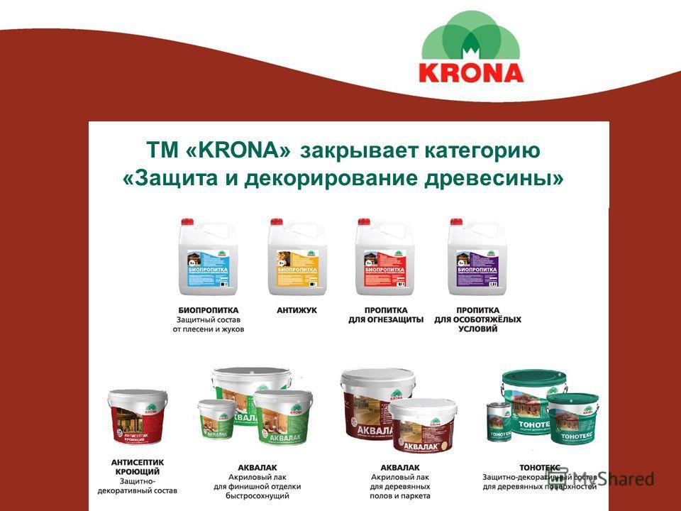ТМ «KRONA» закрывает категорию «Защита и декорирование древесины»